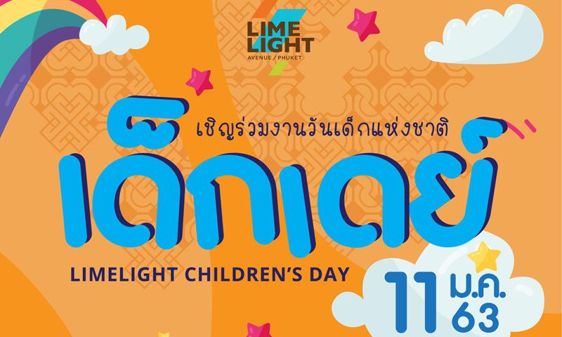 ไลม์ไลท์อเวนิวภูเก็ตร่วมกับพันธมิตรจัดงานเด็กเดย์ (Limelight Children's Day) เต็มพื้นที่