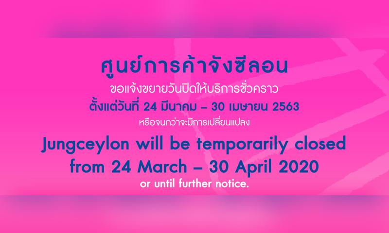 """""""จังซีลอน"""" ประกาศขยายเวลาปิดให้บริการชั่วคราว ถึงวันที่ 30 เม.ย. 2563"""