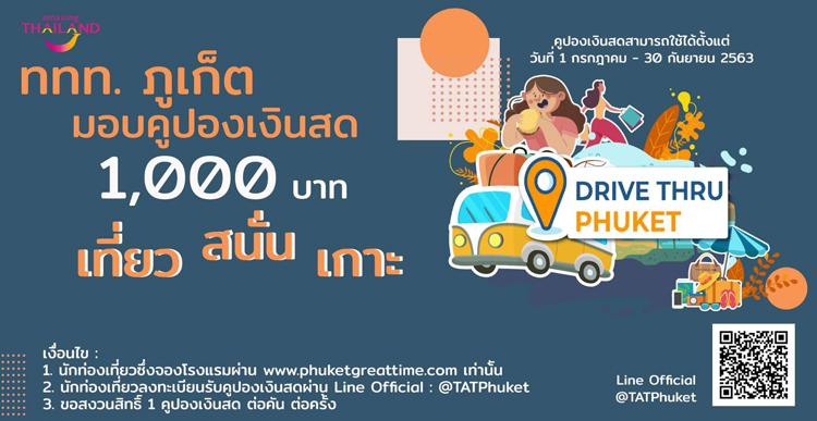 """Drive Thru Phuket"""
