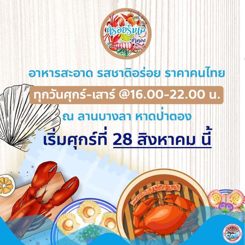 อาหารสะอาด รสชาติอร่อย ราคาคนไทย ณ ถนนบางลา หาดป่าตอง