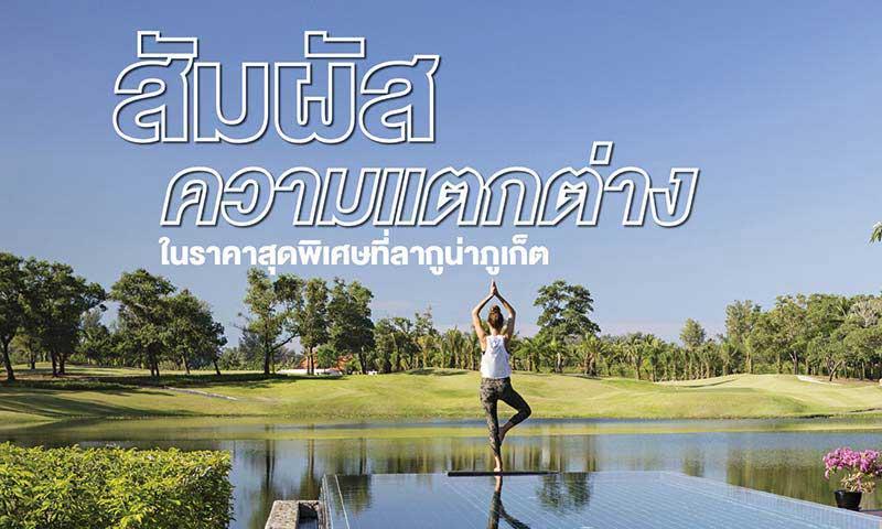 ลากูน่า ภูเก็ต ร่วมงานไทยเที่ยวไทยครั้งที่ 58 พร้อมข้อเสนอสุดพิเศษ