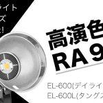 高演色ra95撮影用LEDライト