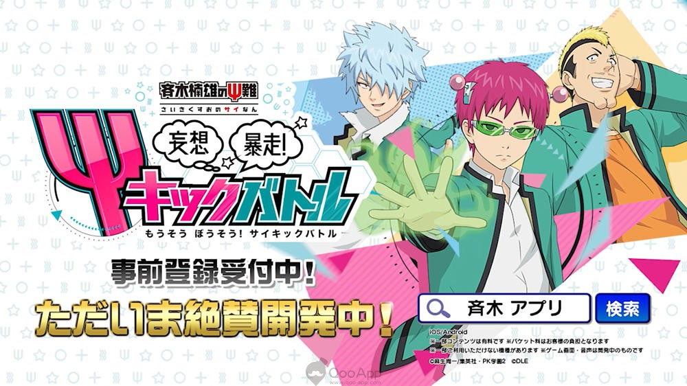 The Disastrous Life of Saiki K.