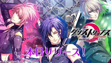 Idea Factory's latest mobile otome game Dance Trips is out now