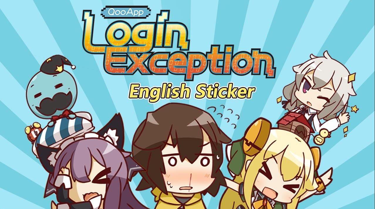 Download qooapp qooapp anime games platform qooapp login exception stickers en are here to express your pay to win life 13925 stopboris Images