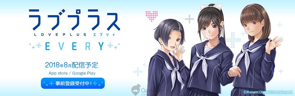anime dating Sims for DS dating en fyr noen år yngre
