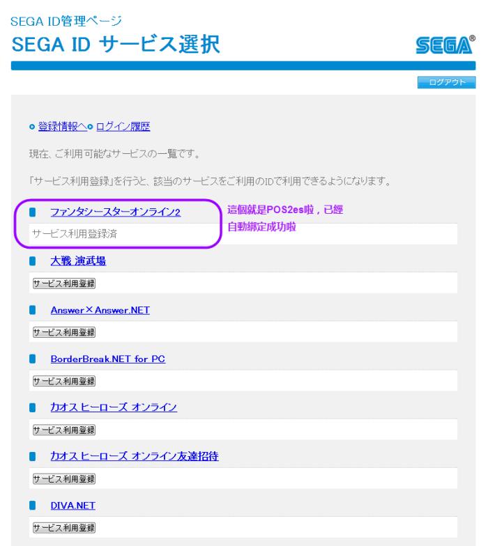 register-sega-6