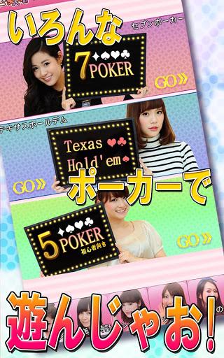 ポーカー×美人時計2