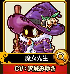 魔女先生 (CV:沢城みゆき)