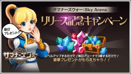 Summoners War Sky Arena 1
