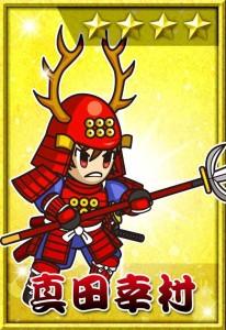 戰國防衛-抽卡1