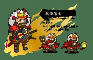 戰國防衛-武田信玄