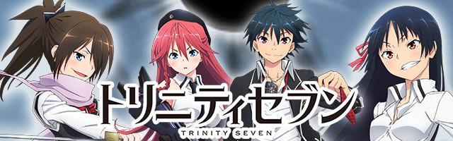 Trinity seven 1