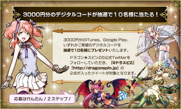 dragon spin z 2