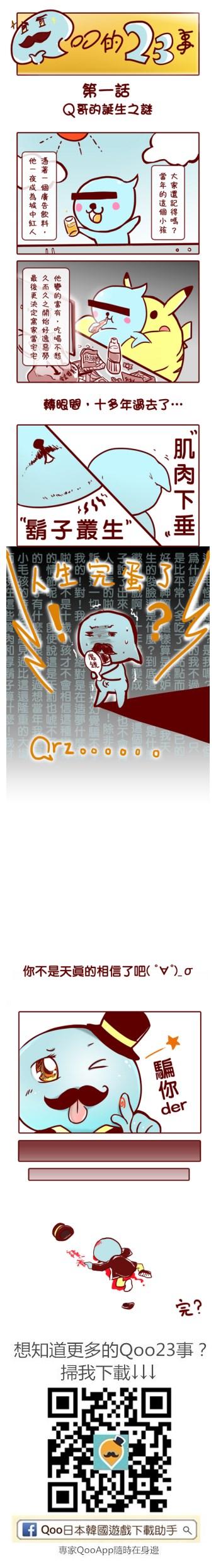 Qoo origin2