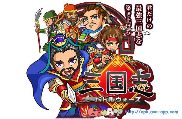三国志バトルウォーズ banner