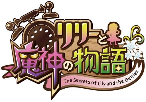 リリーと魔神の物語 logo
