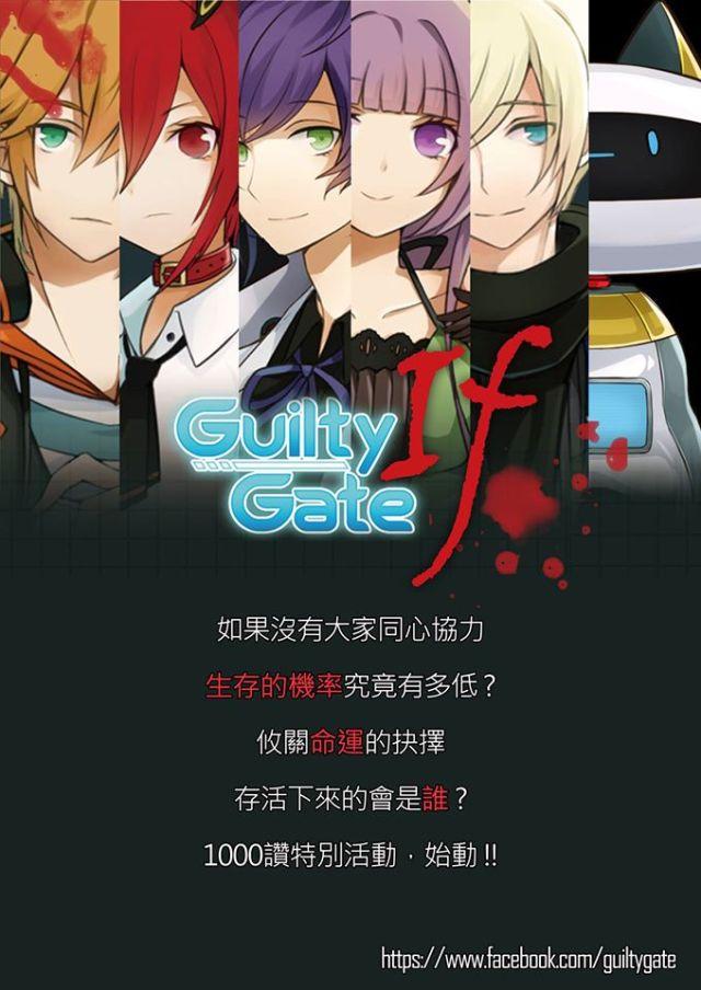 GuiltyGate11