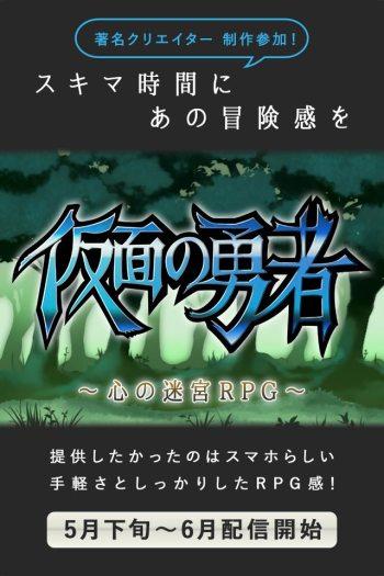仮面の勇者01