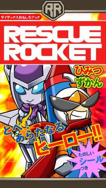 RESCUE ROCKET 01