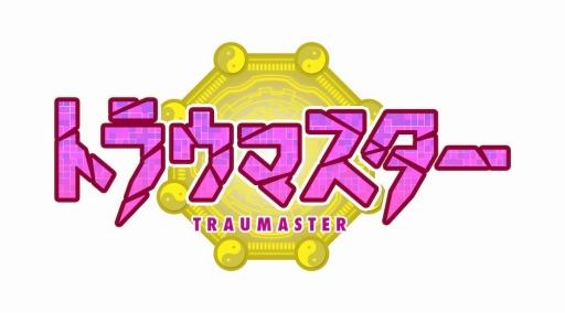 トラウマスター01