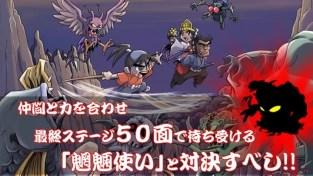 御伽合戦02