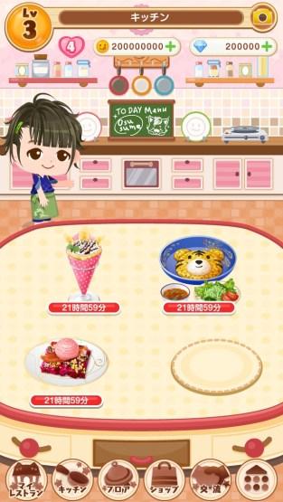 我的餐廳3DX02