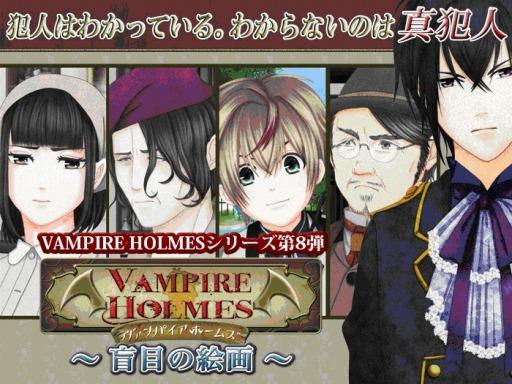 VAMPIRE HOLMES 01