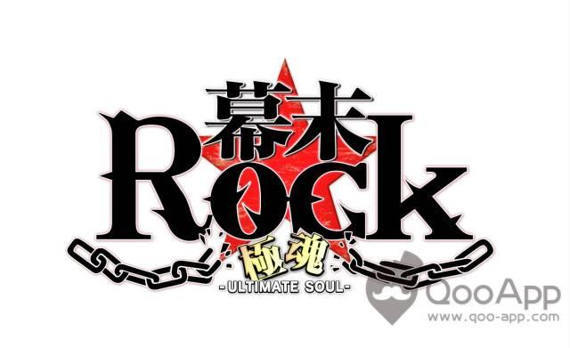 幕末Rock00