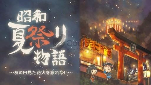 昭和夏祭り物語 01