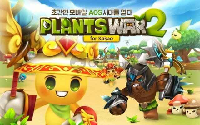 plants war2 (1)