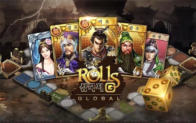rolls 三国志(1)
