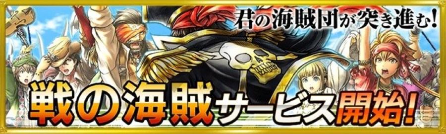戰鬥海賊082701