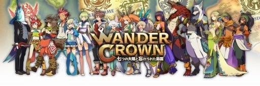 WANDER CROWN 080501