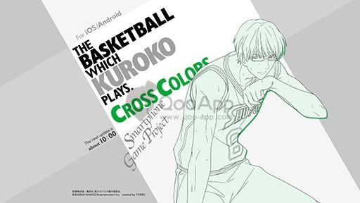 黑子的籃球6