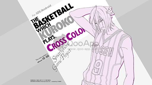 黑子的籃球8