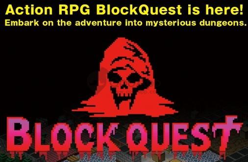 BLOCK QUEST 題圖