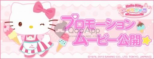 Hello Kitty 090801