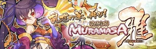 戦国姫譚MURAMASA01