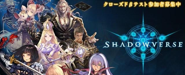 shadowverse 01