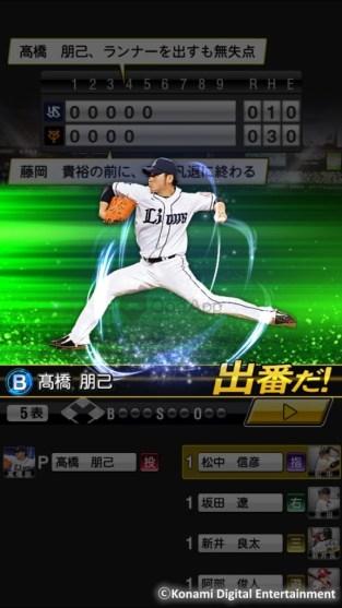 プロ野球スピリッツ02