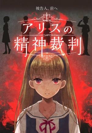 アリスの精神裁判01