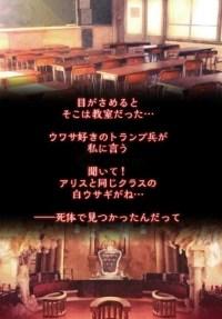 アリスの精神裁判02