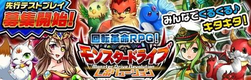 Monster Drive Revolution 01