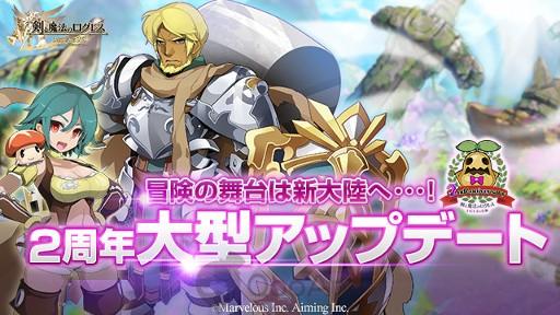 剣と魔法のログレス02