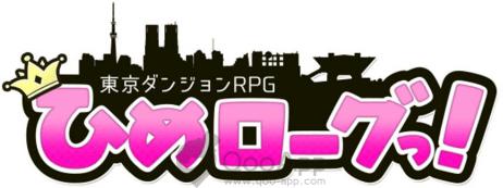 東京ダンジョン RPG ひめローグっ!01