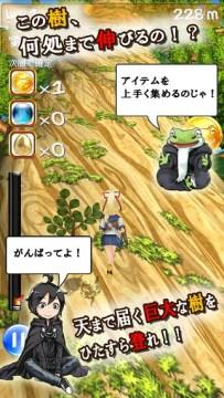 木登り勇者とセーラー戦士03