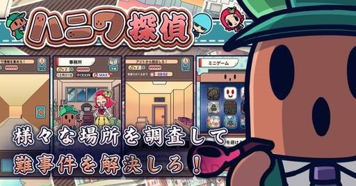 ハニワ探偵01