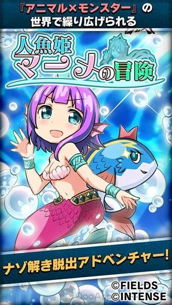 人魚公主01