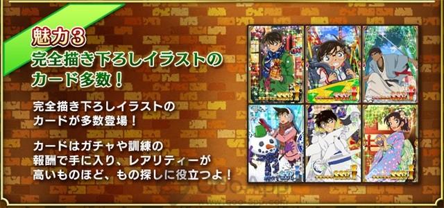 conan-game 01